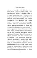 Письма к молодому поэту — фото, картинка — 7
