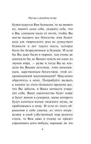 Письма к молодому поэту — фото, картинка — 8