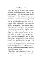 Письма к молодому поэту — фото, картинка — 9