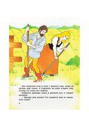 Красавица и Чудовище и другие сказки — фото, картинка — 3
