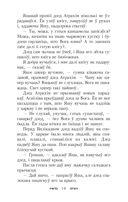 Iнтэрнат на Нямiзе. Выбраныя творы — фото, картинка — 8
