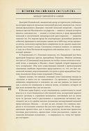 История Российского Государства. Том 4. Часть 1. Между Европой и Азией. Семнадцатый век — фото, картинка — 12