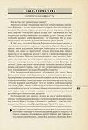 История Российского Государства. Том 4. Часть 1. Между Европой и Азией. Семнадцатый век — фото, картинка — 13