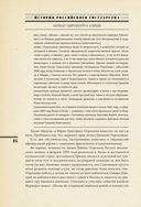 История Российского Государства. Том 4. Часть 1. Между Европой и Азией. Семнадцатый век — фото, картинка — 14