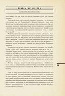 История Российского Государства. Том 4. Часть 1. Между Европой и Азией. Семнадцатый век — фото, картинка — 15