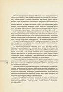 История Российского Государства. Том 4. Часть 1. Между Европой и Азией. Семнадцатый век — фото, картинка — 6