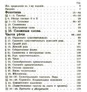 Правильность и чистота русской речи: Опыт русской стилистической грамматики — фото, картинка — 1