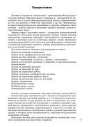 Сборник практических задач по математике. 5 класс — фото, картинка — 3