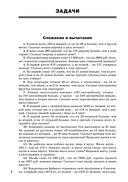Сборник практических задач по математике. 5 класс — фото, картинка — 4