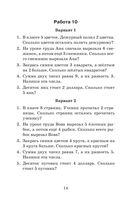 Контрольные и проверочные работы по математике. 1-4 классы — фото, картинка — 14