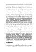 Страница 26
