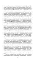 Доктор Живаго — фото, картинка — 7