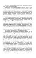 Тень Ингениума — фото, картинка — 12