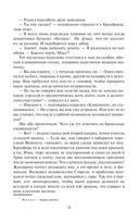 Тень Ингениума — фото, картинка — 14