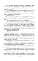 Тень Ингениума — фото, картинка — 15