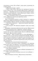 Тень Ингениума — фото, картинка — 16