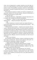 Тень Ингениума — фото, картинка — 7