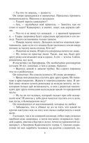 Тень Ингениума — фото, картинка — 9