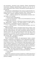 Тень Ингениума — фото, картинка — 10