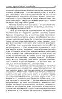 Закат Европы. Очерки морфологии мировой истории. Том 2. Всемирно-исторические перспективы — фото, картинка — 11