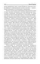 Закат Европы. Очерки морфологии мировой истории. Том 2. Всемирно-исторические перспективы — фото, картинка — 12