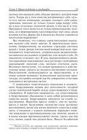Закат Европы. Очерки морфологии мировой истории. Том 2. Всемирно-исторические перспективы — фото, картинка — 13