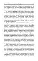 Закат Европы. Очерки морфологии мировой истории. Том 2. Всемирно-исторические перспективы — фото, картинка — 15
