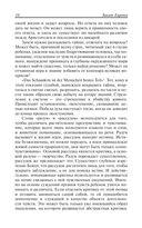 Закат Европы. Очерки морфологии мировой истории. Том 2. Всемирно-исторические перспективы — фото, картинка — 16