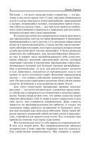 Закат Европы. Очерки морфологии мировой истории. Том 2. Всемирно-исторические перспективы — фото, картинка — 4