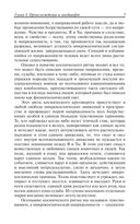 Закат Европы. Очерки морфологии мировой истории. Том 2. Всемирно-исторические перспективы — фото, картинка — 5