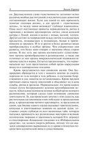 Закат Европы. Очерки морфологии мировой истории. Том 2. Всемирно-исторические перспективы — фото, картинка — 6