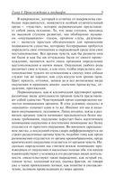 Закат Европы. Очерки морфологии мировой истории. Том 2. Всемирно-исторические перспективы — фото, картинка — 7