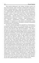 Закат Европы. Очерки морфологии мировой истории. Том 2. Всемирно-исторические перспективы — фото, картинка — 8