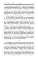 Закат Европы. Очерки морфологии мировой истории. Том 2. Всемирно-исторические перспективы — фото, картинка — 9