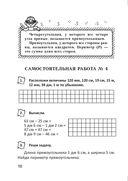 Повтори математику за 2 класс. Тетрадь учащегося 3 класса — фото, картинка — 6