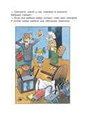 Стихи и сказки для самых маленьких — фото, картинка — 11