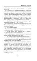 Практика на Лысой горе — фото, картинка — 13