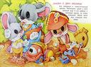 Малышкины сказки — фото, картинка — 1