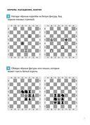 Шахматы с енотом. Рабочая тетрадь №2 — фото, картинка — 4