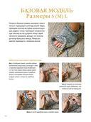 Арне и Карлос. Домашняя обувь. Вяжем и валяем. 30 интересных проектов — фото, картинка — 2