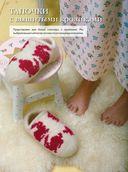 Арне и Карлос. Домашняя обувь. Вяжем и валяем. 30 интересных проектов — фото, картинка — 3