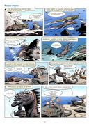 Морские животные в комиксах. Том 2 — фото, картинка — 1