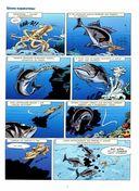 Морские животные в комиксах. Том 2 — фото, картинка — 2