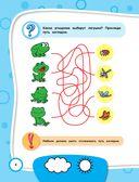 Тесты-задания: для детей 5-6 лет — фото, картинка — 4