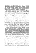 София Ротару. Белый танец хуторянки — фото, картинка — 13
