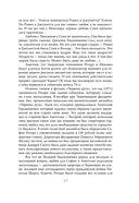 София Ротару. Белый танец хуторянки — фото, картинка — 14