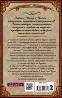 Шестеренки ведьминой любви — фото, картинка — 16