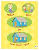 Где кто живет? Книжка-картинка для самых маленьких — фото, картинка — 5