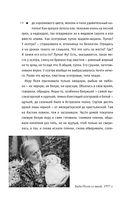 Жили-были, ели-пили. Семейные истории — фото, картинка — 12