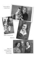 Жили-были, ели-пили. Семейные истории — фото, картинка — 13